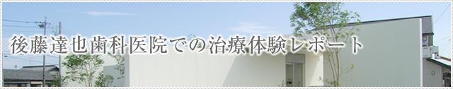 後藤達也歯科医院での治療体験レポート