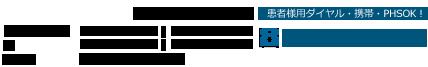 お問い合わせはこちら0566-73-0311 月・火・木・金9:30∼12:30/15:30∼20:00 土9:30∼12:30/14:00∼17:00